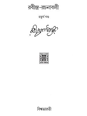 Rabindra Rachanabali Part- 4 (New Edition)