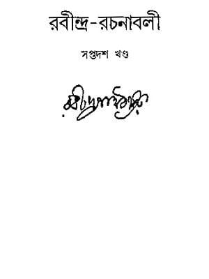 Rabindra Rachanabali Part- 17(New Edition)