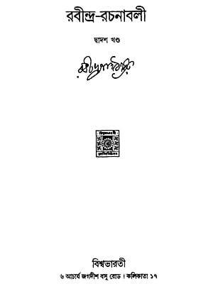 Rabindra Rachanabali Part- 12 (New Edition)