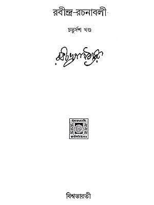 Rabindra Rachanabali Part- 14 (New Edition)