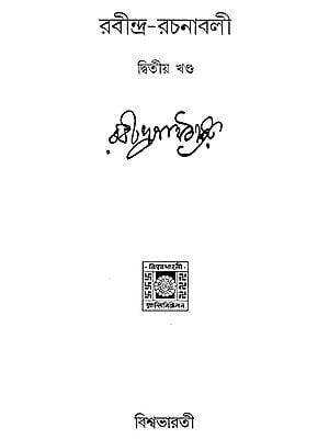 Rabindra Rachanabali Part- 2 (New Edition)