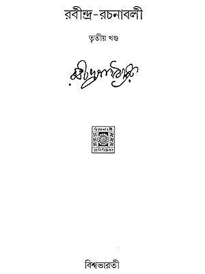 Rabindra Rachanabali Part- 3 (New Edition)