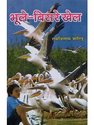 भूले बिसरे खेल - Bhoole Bisare Khel