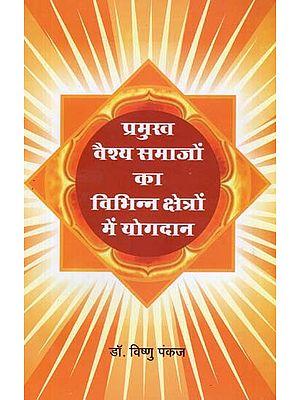 प्रमुख वैश्य समाजों का विभिन्न क्षेत्रों में योगदान - Contribution of Major Vaishya Societies in Various Fields