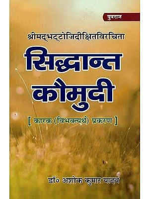 सिद्धान्त कौमुदी (कारक विभक्त्यर्थ प्रकरण) : Siddhaant Kaumudi (Karaka Vibhaktyartha Prakarana)