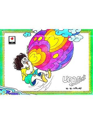 The Balloon- Pictorial Book (Tamil)