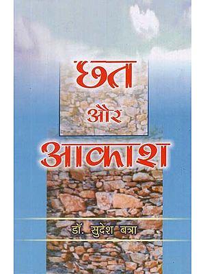 छत और आकाश - Chhat Aur Aakash