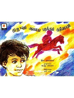 Birju And The Flying Horse (Tamil)