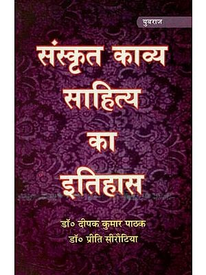 संस्कृत काव्य साहित्य का इतिहास : History of Sanskrit Poetic Literature