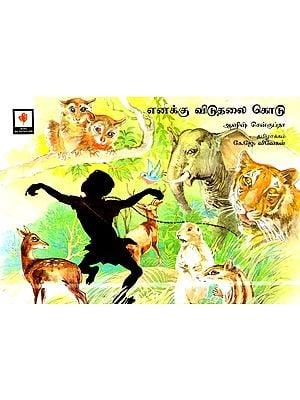Set Me Free (Tamil)