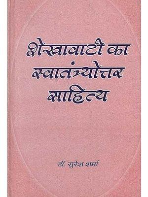 शेखावाटी का स्वातंत्र्योत्तर साहित्य - Post-Independence Literature of Shekhawati