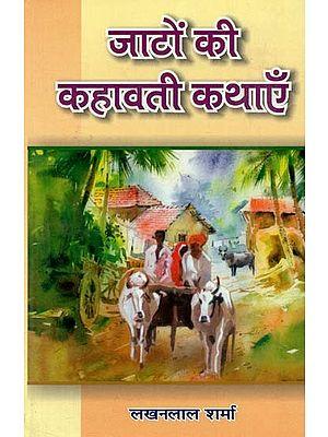 जाटों की कहावती कथाएँ : Jaton Ki Kahawati Kathaiyen