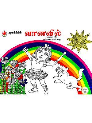 Anandi's Rainbow (Tamil)