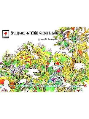 Patterns From Nature- A Pictorial Book (Tamil)