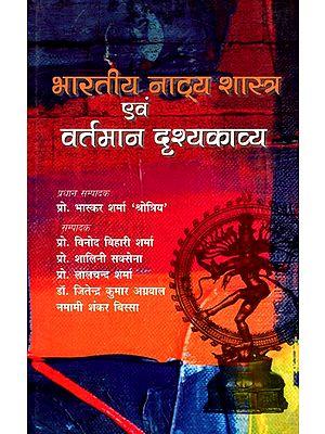 भारतीय नाट्य शास्त्र एवं वर्तमान दृश्यकाव्य- Indian Natya Shastra and Current Scenery