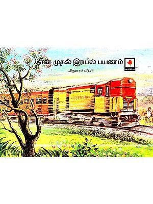 My First Railway Journey (Tamil)