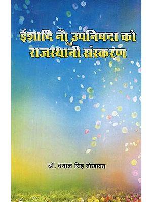 ईशादि नौ उपनिषदा को राजस्थानी संस्करण - Rajasthani version of Ishadi Nine Upanishad