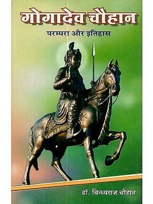 गोगादेव चौहान (परम्परा और इतिहास) : Gogadev Chauhan (Tradition and History)