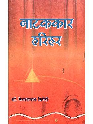नाटककार हरिहर- Playwright Harihar