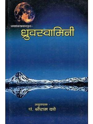 ध्रुवस्वामिनी - Dhruva Swamini