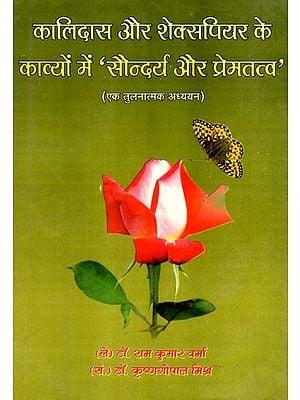 कालिदास और शेक्सपियर के काव्यों में 'सौन्दर्य और प्रेमतत्व'- 'Beauty And love' In The Poems Of Kalidasa And Shakespeare