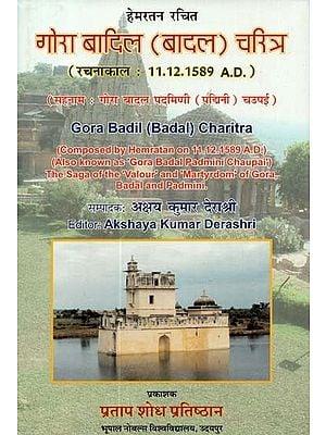 हेमरतन चरित गोरा बादिल (बादल)चरित्र : Hemratan Charit Gora Badil (Badal) Charitra