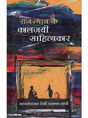 राजस्थान के कालजयी साहित्यकार - Classic Writers of Rajasthan