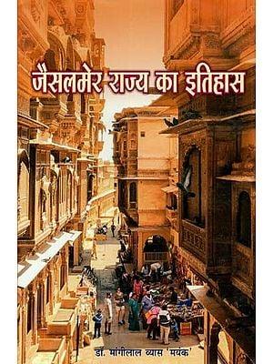 जैसलमेर राज्य का इतिहास : History of Jaisalmer State