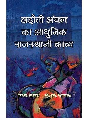 हाड़ौती अंचल का आधुनिक राजस्थानी काव्य - Modern Rajasthani Poetry of Hadoti Zone