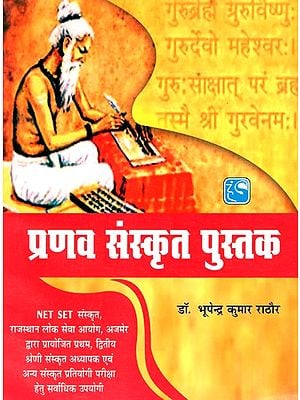 प्रणव संस्कृत पुस्तक- Pranav Sanskrit Book