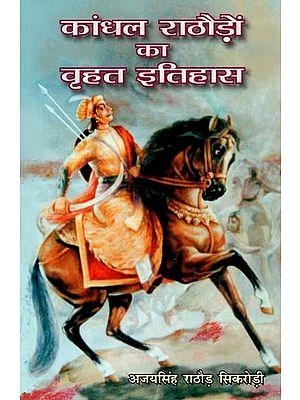 कांधल राठौड़ों का वृहत इतिहास : History of Kandhal Rathores
