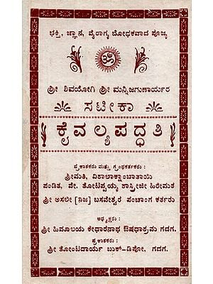 Kaivalya System: An Old and Rare Book (Kannada)