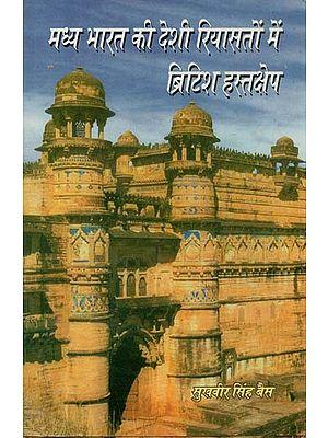 मध्य भारत की देशी रियासतों में ब्रिटिश हस्तक्षेप : British Intervention In The Princely States of Central India (1857-1905)