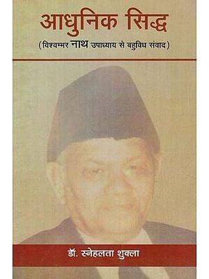 आधुनिक सिद्ध - Modern Siddha (Multiple Dialogues from Vishwambhar Nath Upadhyay)
