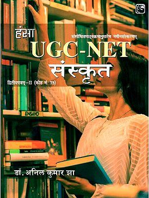 यूजीसी-एनईटी संस्कृत- UGC-NET Sanskrit