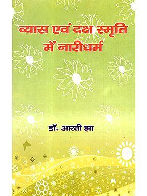 व्यास एवं दक्ष स्मृति में नारीधर्म- Women Religion In Vyasa And Daksha Smriti