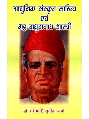 आधुनिक संस्कृत साहित्य एवं भट्ट मथुरानाथ शास्त्री- Modern Sanskrit Literature And Bhatt Mathuranath Shastri