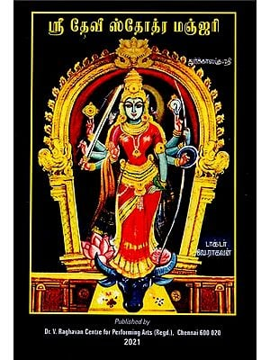 Sri Devi Stotra Manjari (Tamil)