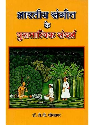 भारतीय संगीत के पुरातात्विक संदर्भ : Archaeological References to Indian Music
