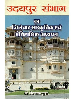 उदयपुर संभाग : Udaipur Division (Districtwise Study of Culture and History of Jaipur Division)