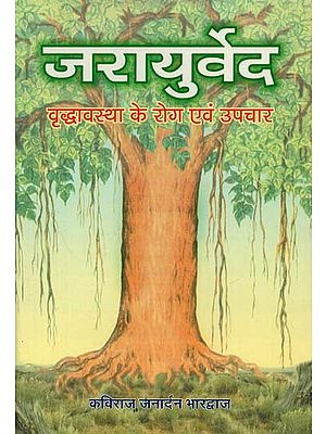 जरायुर्वेद : Jarayurveda (Diseases and Treatment of Old Age)
