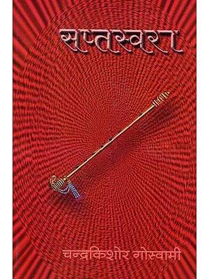सप्तस्वरा - Saptaswara