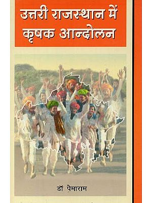 उत्तरी राजस्थान में कृषक आन्दोलन : Peasant Movement in North Rajasthan (With Reference to The State of Bikaner, 1920 - 1955)