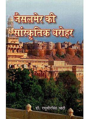 जैसलमेर की सांस्कृतिक धरोहर : Cultural Heritage of Jaisalmer