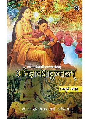 अभिज्ञान शाकुन्तलम् - Abhigyan Shakuntalam (4 Part)