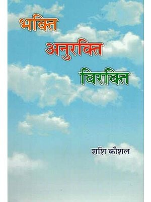 भक्ति अनुरक्ति विरक्ति : Bhakti Anurakti Virakti