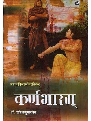 """कर्णभारम्- Karnabharam (""""Kovid"""" Sanskrit Hindi Vyakhya Patam)"""