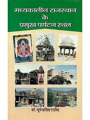मध्यकालीन राजस्थान के प्रमुख पर्यटन स्थल : Major Tourist Places of Medieval Rajasthan