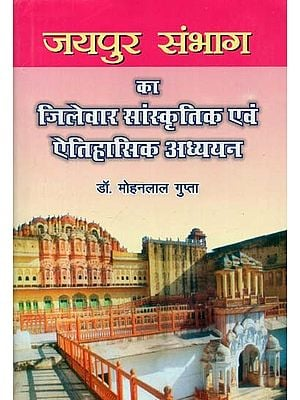 जयपुर संभाग : Jaipur Division (Districtwise Study of Culture and History)