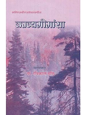काव्यमीमांसा - Kavya Mimamsa